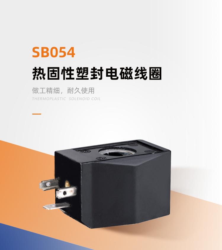 SB054/AB310系列热固线圈