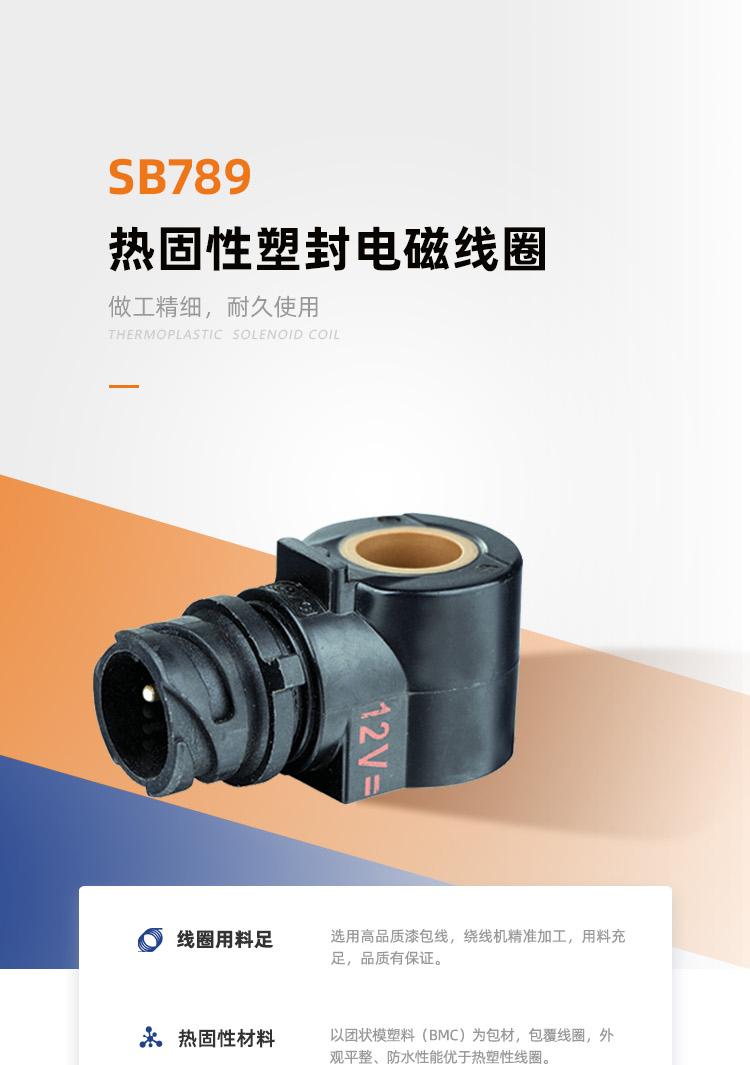 SB789/XY15302系列热固线圈