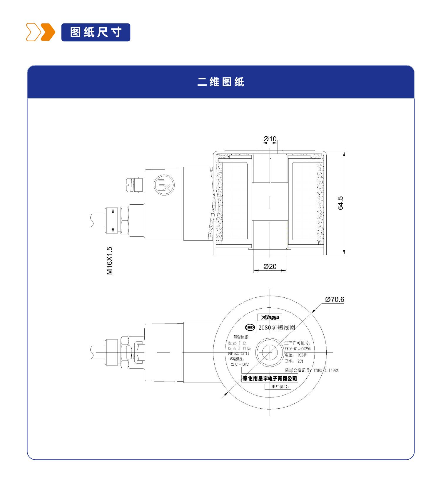 SB545/2081系列防爆线圈