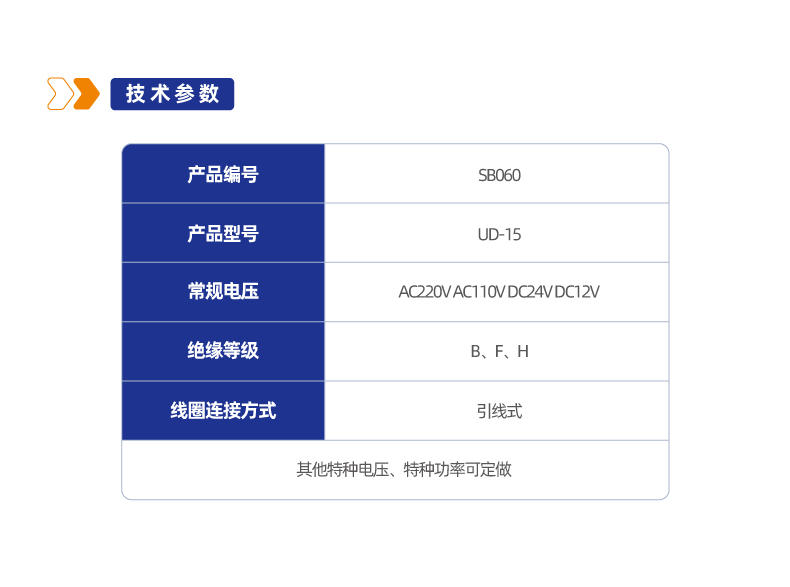 SB060/UD-15系列非塑封线圈